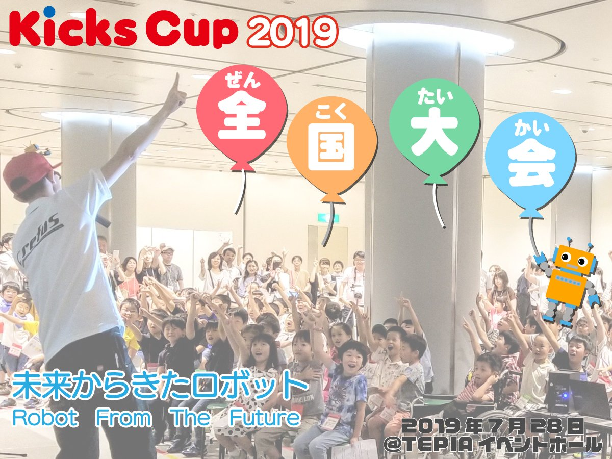 KicksCup2019zenkoku.jpg